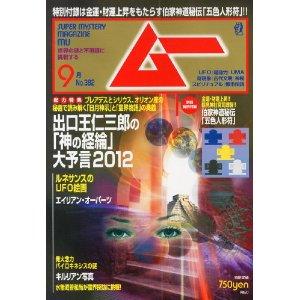 20120812ムー表紙.jpg