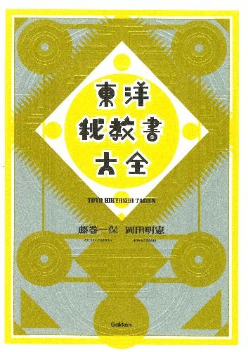 20120905東洋秘教書大全.jpg