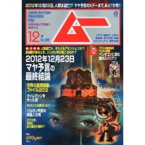 20121201月刊ムー.jpg