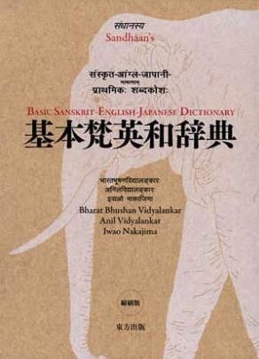 20110423基本梵英和辞典.png