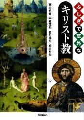 20130309ふしぎで意外なキリスト教.jpg